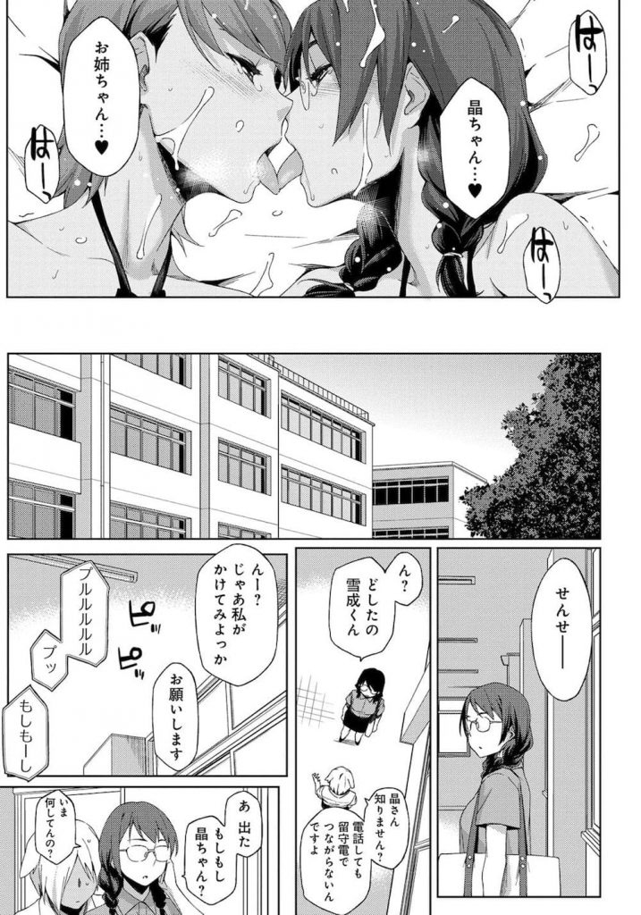 Natsu_135