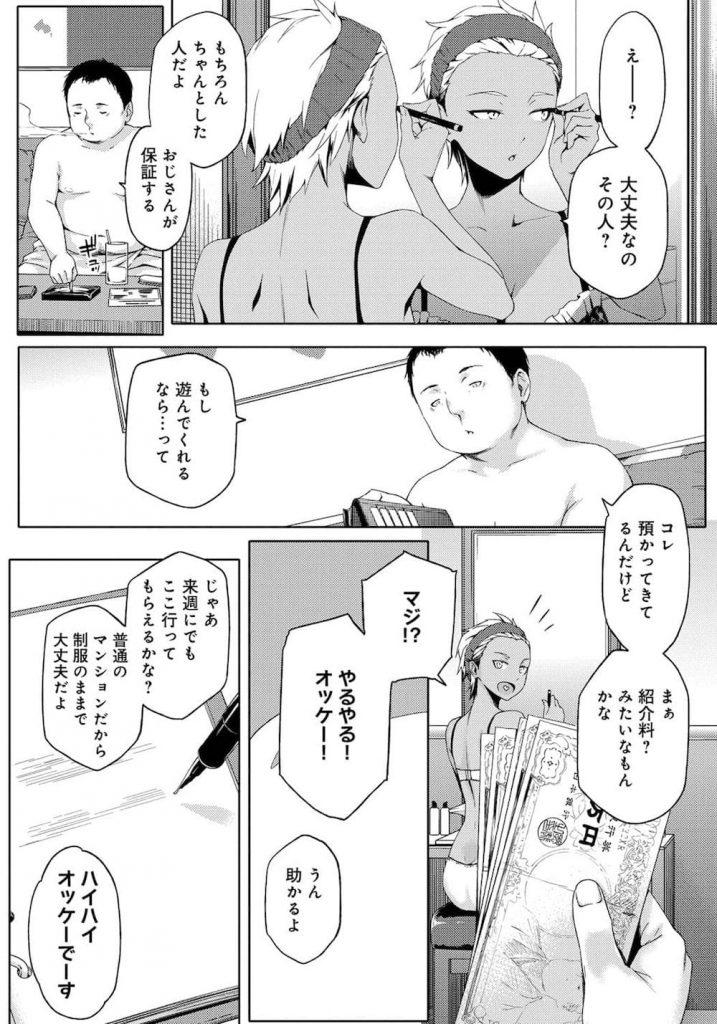 Natsu_140
