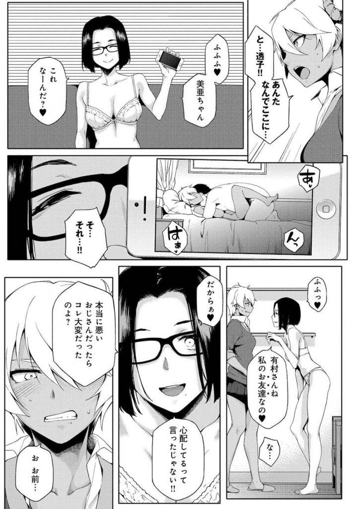 Natsu_145