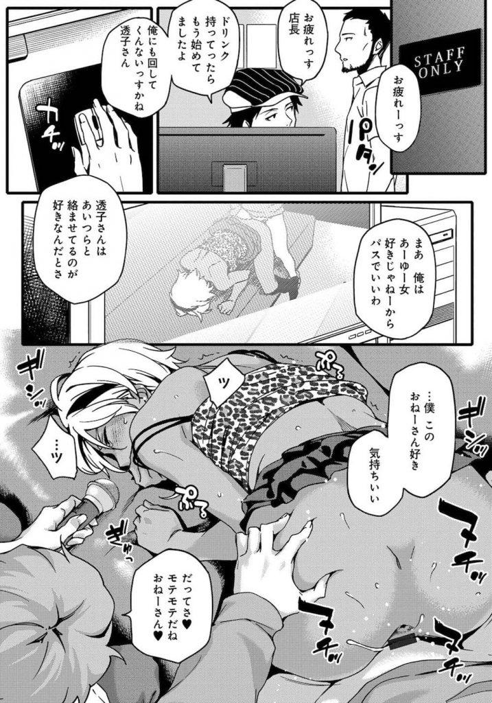 Natsu_166