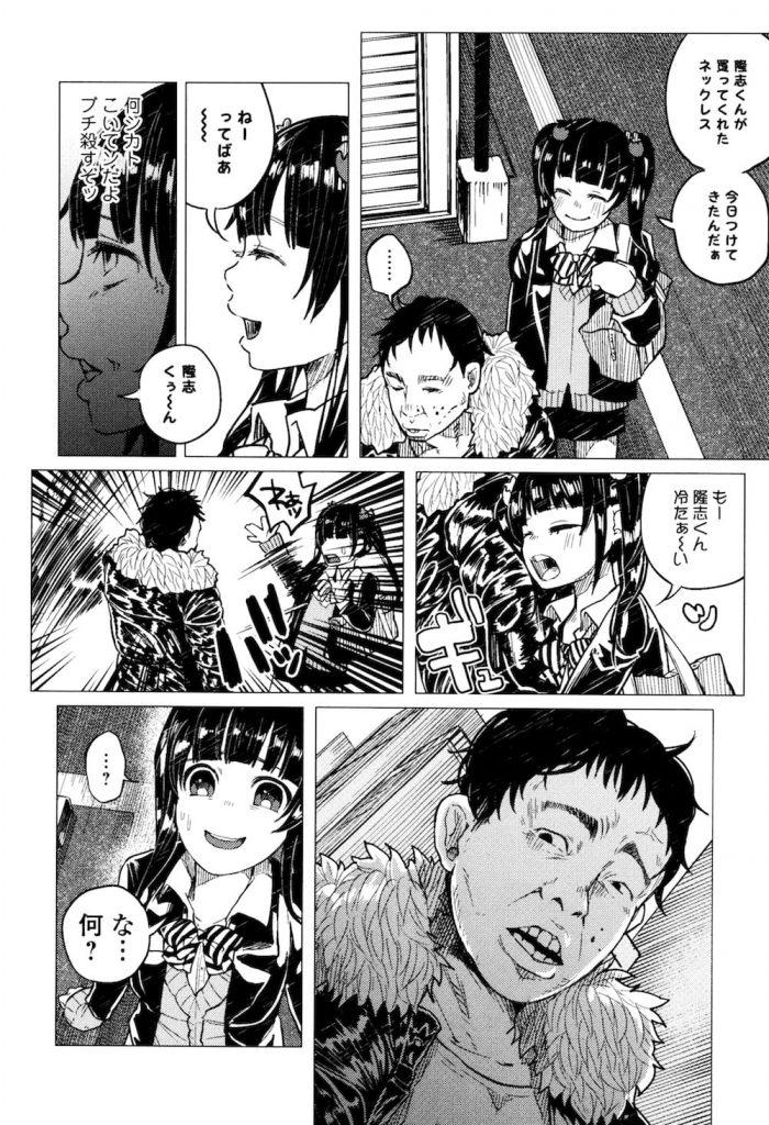 【エロ漫画】キモヲタ男が人気JKをストーカー!拉致されホテルで拘束!殴りまくりイラマチオ!クリトリス火傷させマンコ突き!【知るかバカうどん】