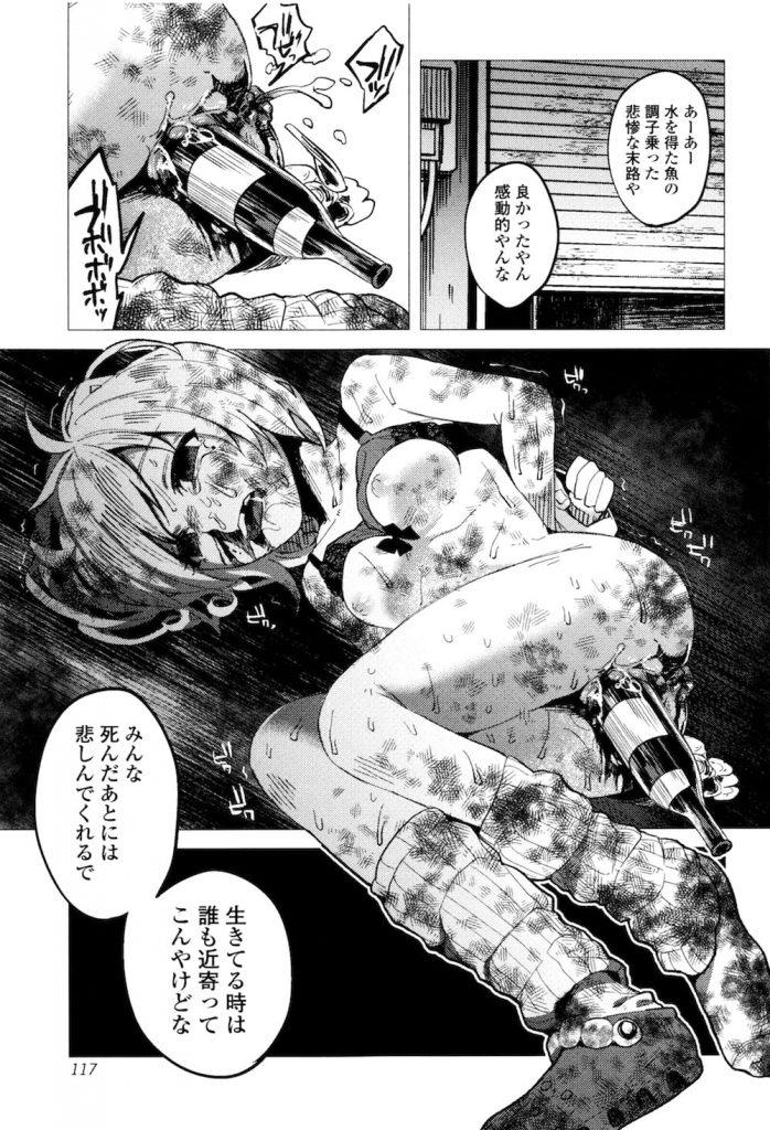 【エロ漫画】自己チューなギャルJC2人は人を見下しやりたい放題!浮浪者の家に居た犬を焼き殺し報復される!拘束され性病汚チンポで犯されるJC!殴られマンコ中出しアナルまで!【知るかバカうどん】