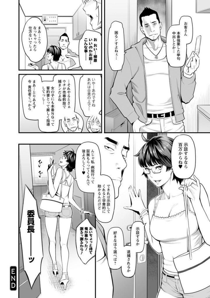 【エロ漫画】高校の時の同級生がデリヘル嬢としてやってきた!フェラチオが上手くない同級生!本番させろと強要!正常位で挿入し強引ベロチュー!激しく腰振りマンコに中出し!【三上キャノン】
