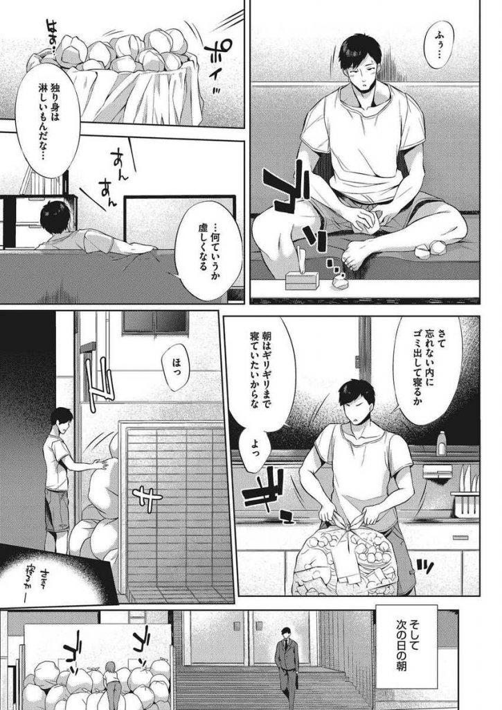 【エロ漫画】隣に引っ越してきた女性は精子好きだった!毎日フェラチオ口内射精ごっくん!バックや騎乗位で挿入中出しSEX!【あかゐろ】