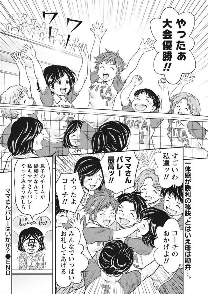 【エロ漫画】コーチを頼まれてママさんバレーを指導する青年!ママさん達にシャワーで逆セクハラされる!バツイチと未亡人の2人とSEXすることになった!Wフェラされオッパイ吸い付き!騎乗位中出し!正常位で激しく突いて中出し!【あきなお】