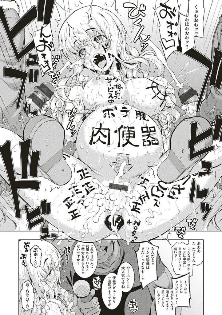 【エロ漫画】JK2人がドM淫乱に仕込まれる!休む間もなく電マでマンコもアナルも責められ続ける!公衆便女をさせられ大量精子をアナルの中出し!精子まみれで喘ぐ!精神崩壊!【無望菜志】