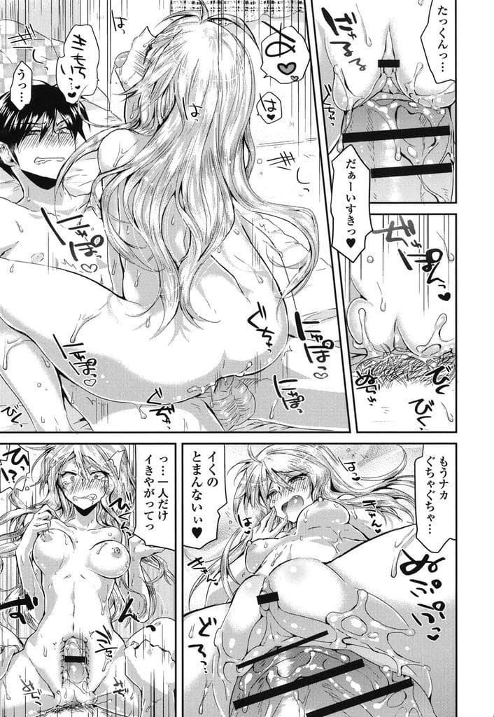 【エロ漫画】何回もSEXしたがる彼女!身体が持たないと当分SEX禁止と伝える!めっとりベロチューにチンポ触り!ノーパンマンコ見せにチンポ嗅ぎ!マンコ拡げてオナニー見せつけ!我慢限界になり彼女のアナルにアナルパール挿入弄り!アナルチンポ挿入精子ぶっかけ!チンポ咥える彼女!マンコ挿入中出しSEX!【おろねこ】