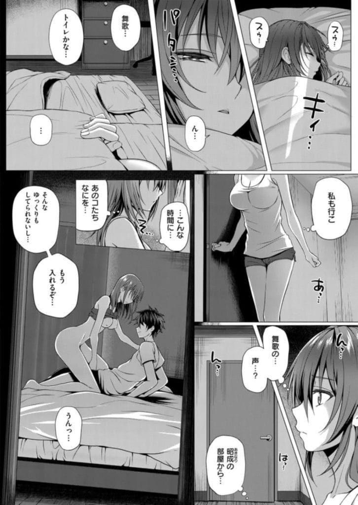 【エロ漫画】友達JKが頻繁に泊りにくると思っていると弟とSEXしていた!好きな男に会うため朝ジョギングする!告白したJK!公園物陰で巨乳揉まれ吸われる!マンコ拡げてじっくり舐めまわす!フェラチオ口内射精!マンコ挿入連続SEX!【さいもん】