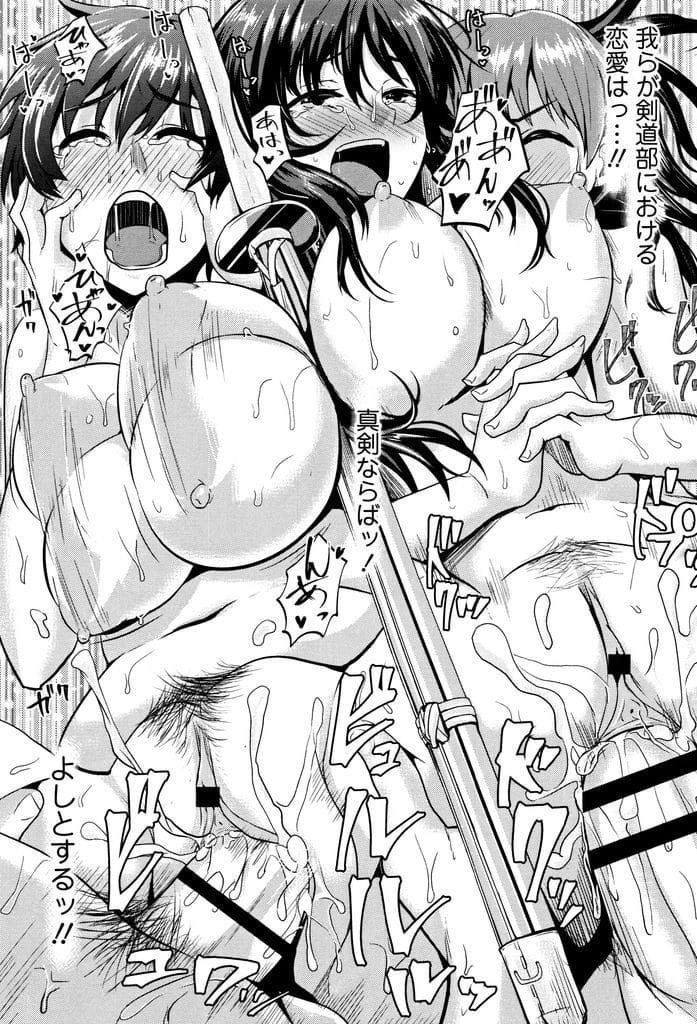 【エロ漫画】規則違反をして恋愛した剣道部員2人!部員の前で公開SEXすることになる!仮性チンポをフェラチオして勃起させる!騎乗位挿入痛みに耐え処女捧げる!腰振る彼氏!マンコ突き責め大量膣内射精!【ぐりえるも】