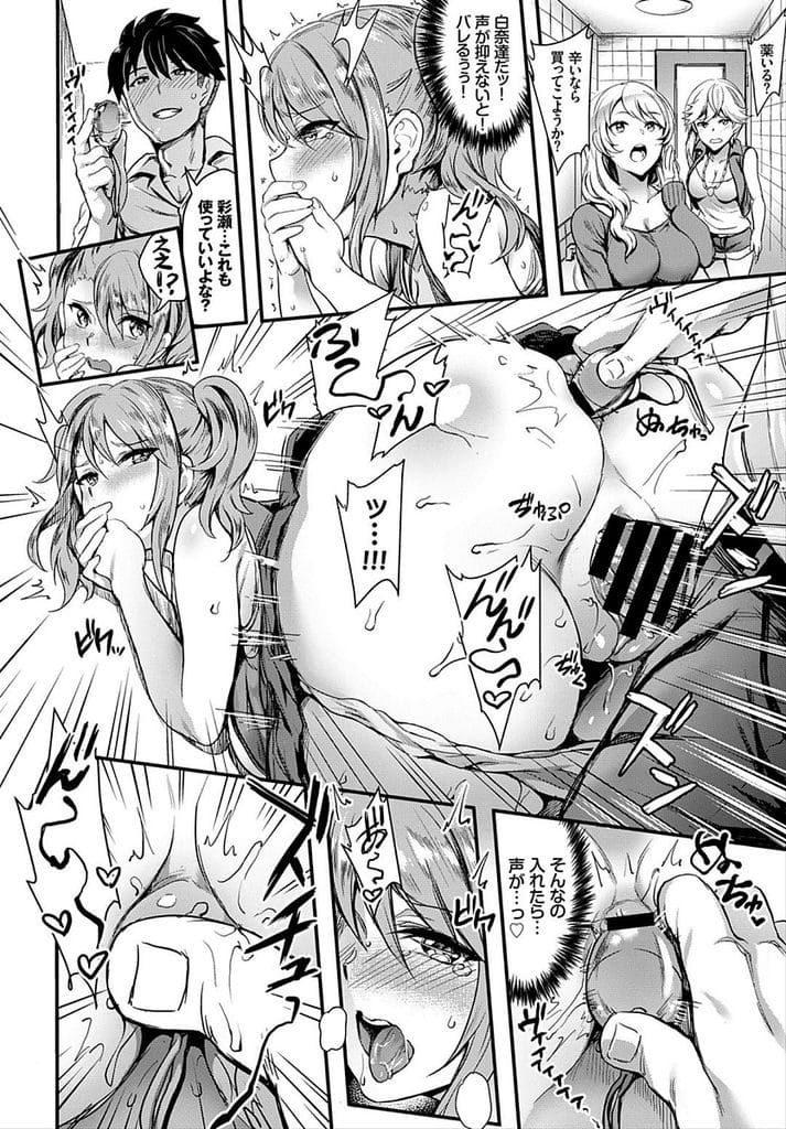 【エロ漫画】マンコにローター仕込んでオナニーしながら友達と遊ぶギャルJK!感じすぎて敏感になる!我慢出来ずカフェのトイレでオナニー!バイトしていたクラスメイト男に見られる!チンポフェラチオ精子ごっくん!立ちバック挿入マンコ中出し!【ぷよちゃ】