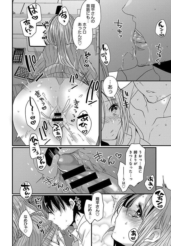 【エロ漫画】仕事多忙で彼女と会う時間がない彼氏!残業で約束キャンセル!1人オフィスで仕事してると彼女が来た!キスして巨乳吸いつき乳首舐め!手マン潮噴き!マンコ挿入中出し!連続SEX膣内射精!【まめこ】