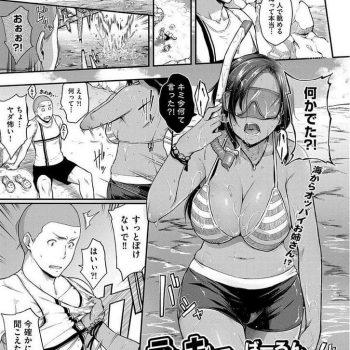 【エロ漫画】浜辺に寂しく座る男!海から現れた女性にモテないと相談!巨乳揉ませ乳首吸われる!マンコクンニ責め!フェラチオしてマンコ挿入!連続SEX膣内射精!【ばーるん】