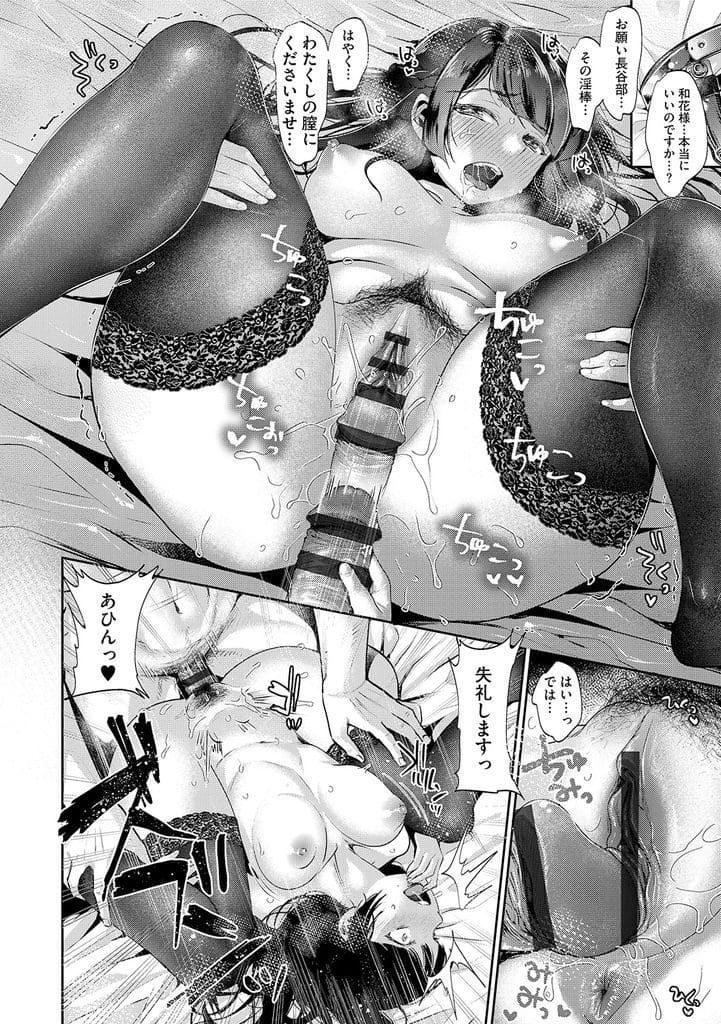 【エロ漫画】淫乱お嬢様は使用人チンポを足コキ射精させながらティータイム!貞操帯を着けられたお嬢様!マンコ疼いて使用人にSEX求める!キスして包茎チンポ勃起!手コキ射精で大量精子を舐める!マンコ挿入童貞奪う!アナル同時挿入され2穴中出し!【七保志天十】