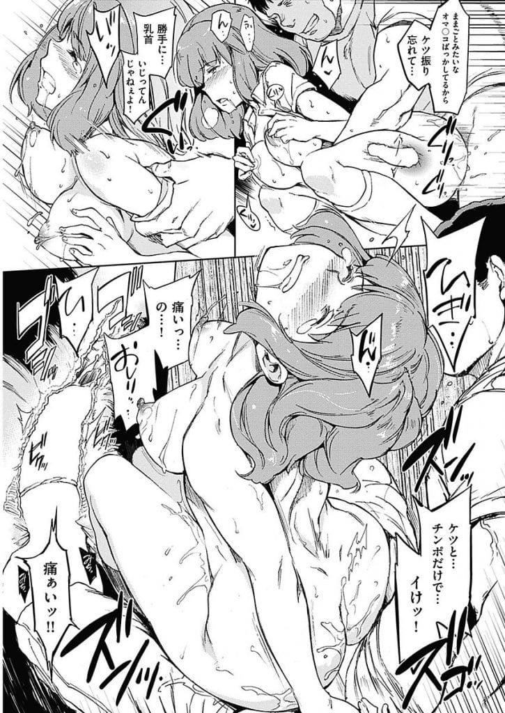 【エロ漫画】彼氏とイチャイチャする巨乳JK!彼氏とのSEXに満足出来ない!ある男の家に行く!巨根チンポ見せつけ!手コキさせながらアナル弄り責め!おねだりしてアナル挿入!アナルで逝かされマンコにもおねだり!激しく突かれまくりゴム射!【mogg】
