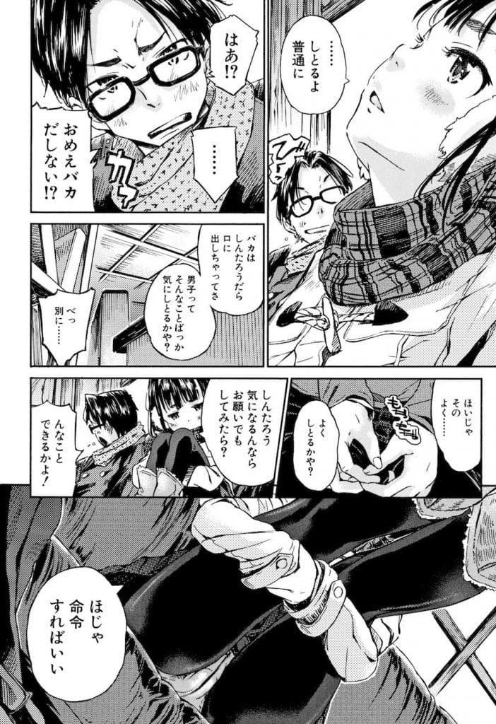 younajimitoisshonigekousuruJC_basugakurumademachia