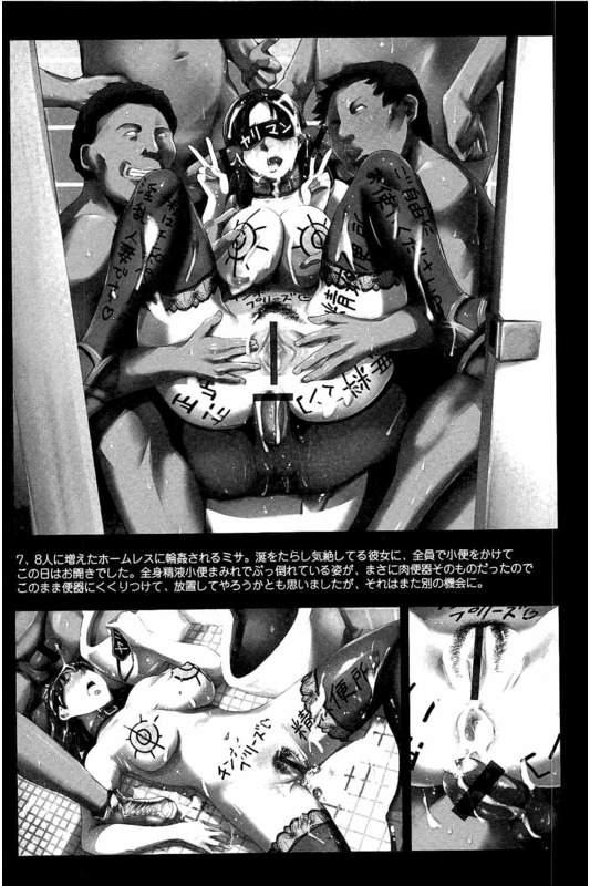 【長編エロ漫画・最終話】調教された人妻!バイブ入れてエアロビ!エロ水着水泳!公園露出しホームレス達と乱交!夫が出張中に自宅で乱交ぶっかけ中出し三昧!【まぐろ帝國】