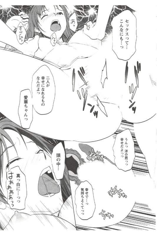 【エロ漫画】好きな同僚女性に元気がないと気づいた男!飲みに誘い家まで送る!キスして乳首吸いつき舐め責め!マンコクンニ責め!喘ぎ感じ濡れまくり正常位挿入!激しく腰振り膣内射精!【相田麻希】