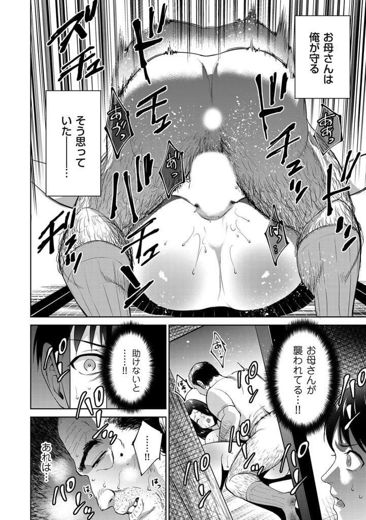 【エロ漫画】近所の男とSEXしていた巨乳母!息子に覗かれた夜に詰め寄られる!手マンでマンコ掻き回し!マンコ挿入中出しSEX!【夏のおやつ】