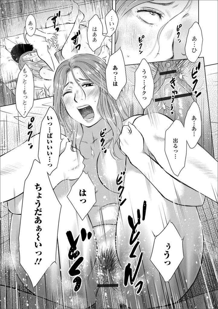 【エロ漫画】野良猫のように男を求めて彷徨う巨乳人妻!そこらへんに座っている巨乳に話しかけるとラッキーなことが起きるかも?【うらまっく】