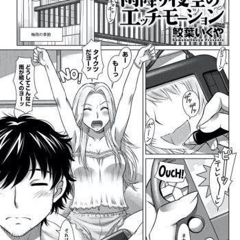 【エロ漫画】日本人の恋人と同棲している巨乳留学生!梅雨時期の暇を持て余していたが、エロ本を読んで発情!エロいチアコスと下着で誘惑し、ダイナミックでハイテンションセックス!【鮫葉いくや】