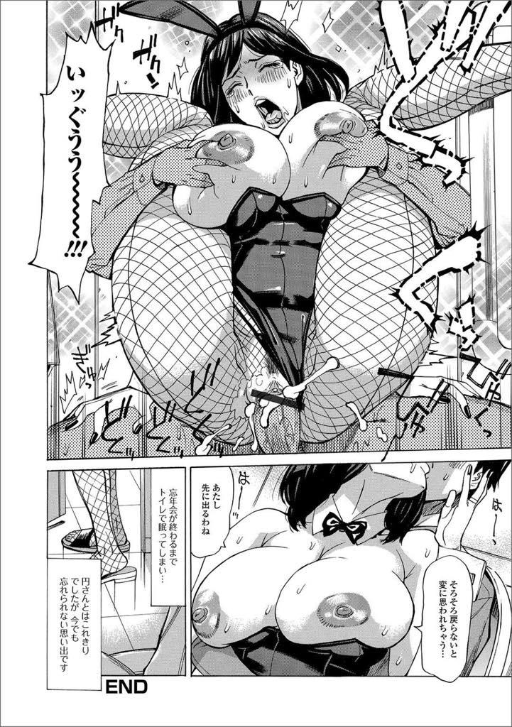 【エロ漫画】野良猫のように男を求めて彷徨う巨乳人妻!バニーコスプレからはみ出しそうな肉体に戸惑い泥酔して目を覚ますとトイレでフェラチオされ、欲情して69!そのままバックで生挿入中出しセックス!【牧部かたる】