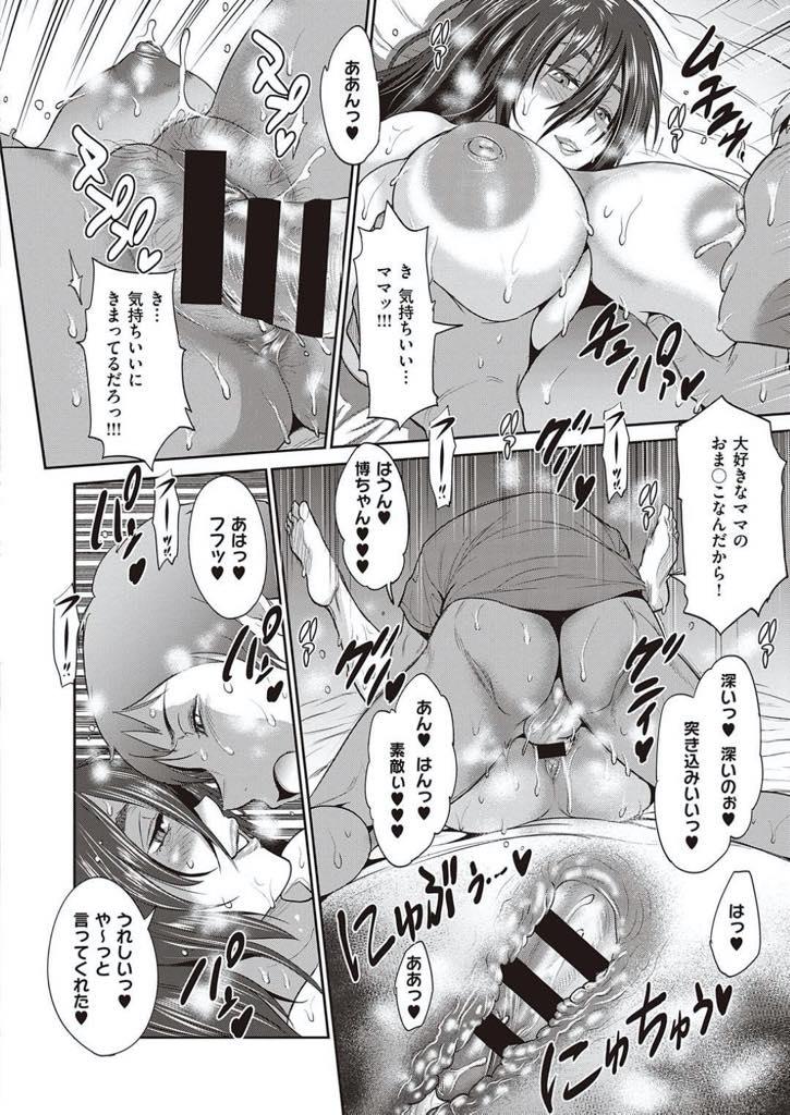 【エロ漫画】一人暮らしをする息子大好きすぎる爆乳ママ!ぷりぷりの唇でフェラチオとパイズリで何度も射精!お風呂でも寝るときも巨乳に犯され、ついにゴム無し生挿入孕ましセックス!【DISTANCE】