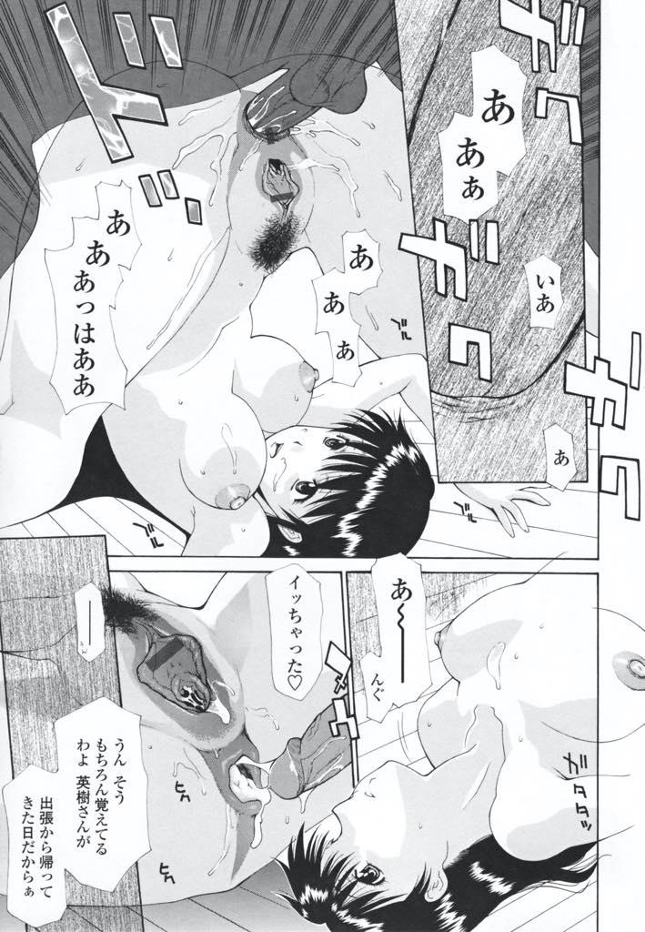 【エロ漫画】旦那の出張中に義息子とアナルを調教して生ハメ中出ししまくる巨乳妻!バイト代で買ってくれたペニスサックでチンポとトイレ以外アナルに挿入して拡張し、本物のチンポで快楽堕ち!【伊沢慎壱】