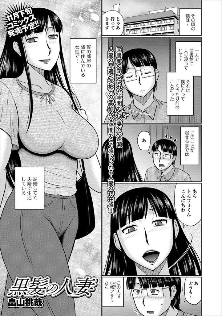 kurokami_1