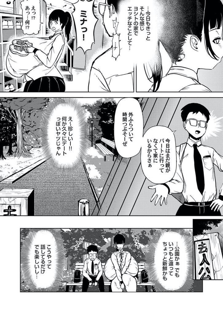 【エロ漫画】爆乳目当ての彼氏に放課後公園でクンニされ弄られる爆乳JK!気持ちよくなってびしょ濡れぬなったマンコに彼氏の巨根チンポを入れて中出しセックス!【セイント】