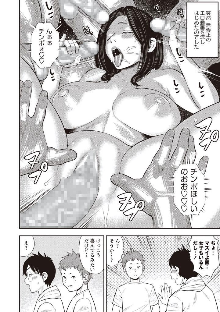 【エロ漫画】自粛中ヒマなので幼馴染達と乱交セックスしまくりました!触りっこからのセックスの快楽にハマってヤリまくる!【ザキザラキ】