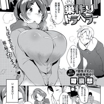 【エロ漫画】13歳年下のバイト先の爆乳人妻!浴衣がはだけて、成熟した肉感ボディと秘めたる淫欲が露呈する!!【可哀想】