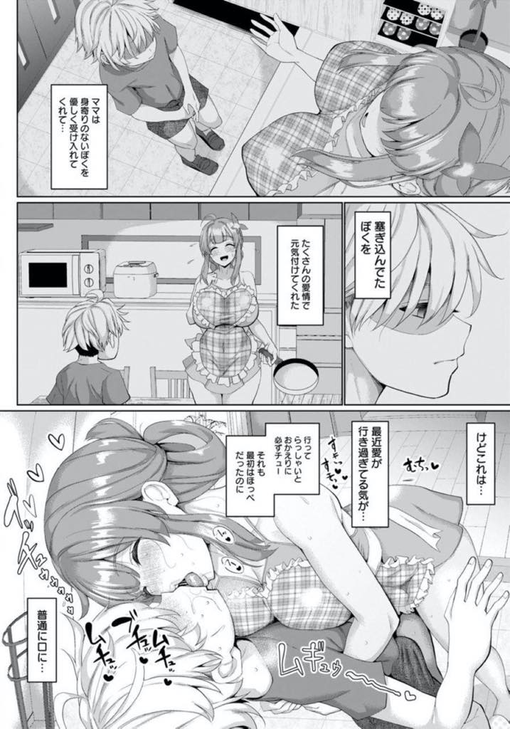 【エロ漫画】巨乳お母さんのムッチムチボディの誘惑に我慢の限界!! 「だめ」と言いながらも近親相姦セックスにハマってしまう淫乱ママ!!【chin】