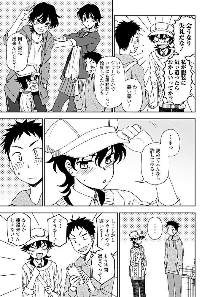 【エロ漫画】高校時代の友人と久しぶりに遊ぼうとしたらオシャレになっていた美乳娘!お互いの気持ちを知り順序よく初めてのいちゃラブセックス!【くまのとおる】