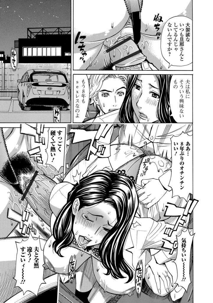 【エロ漫画】バレンタインに美人社長と車中休憩。 隣にイイ女が座ってるだけでドキドキ。 バレンタインのチョコをもらって、その気スイッチ入ってしまいます!【牧部かたる】