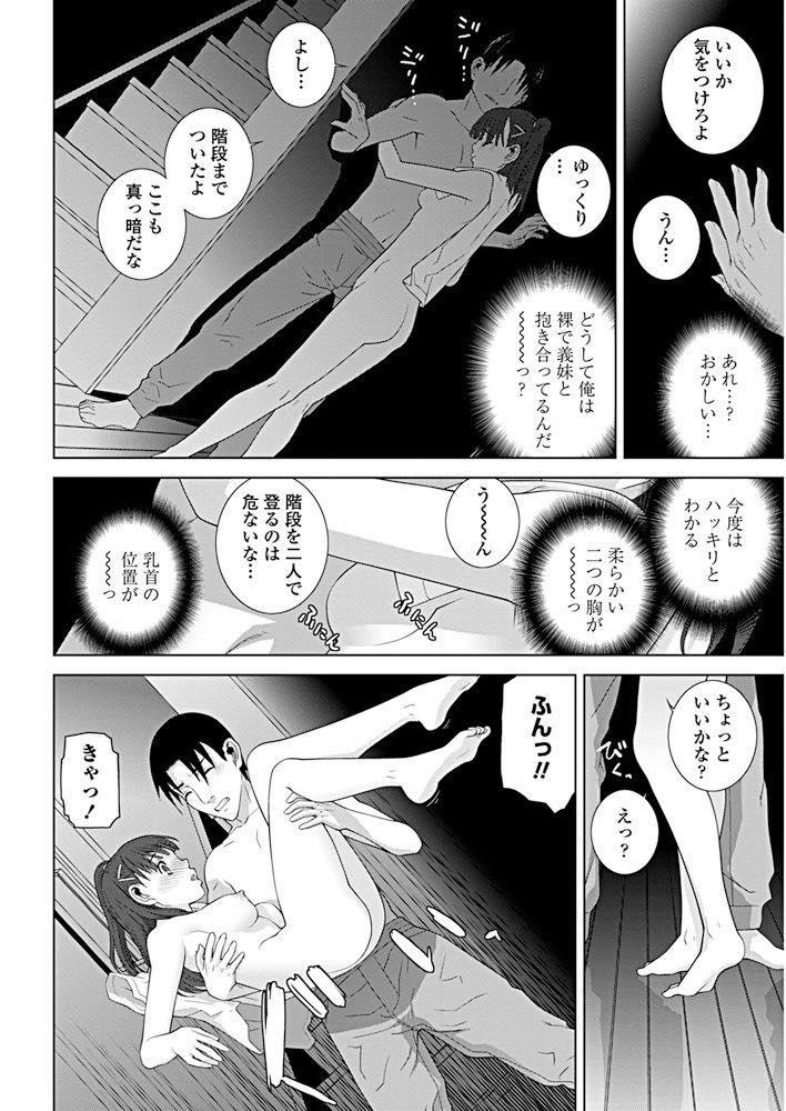 【エロ漫画】停電をきっかけに義兄に想いを告白する美乳JK!暗い部屋でベッドで抱き合ってたらもう止められない!パイパンマンコに生挿入!パパとママに絶対内緒だぞ!【志乃武丹英】