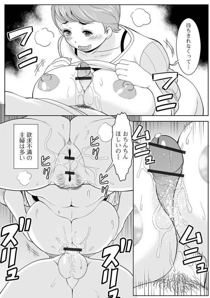【エロ漫画】昼下がりの育メンの元に欲求不満を解消するため集う巨乳マダム達!育メンのデカチンポを求めてくるマダム達を次々激しい腰使いで中出しセックス!【ムラさん。】