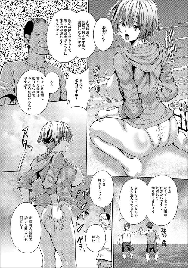 【エロ漫画】夫と離れたところを狙われ輪姦されまくる巨乳人妻!町内会の絶倫おっさん達に犯され【武蔵ダイチ】