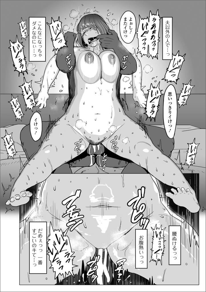 【エロ漫画】借金のカタにカラダを貸し出される爆乳人妻。スジモンのことは嫌いなのにカラダとマンコは気持ち良くなってしまい生中出しセックス!快楽の荒波に翻弄されるNTR!【東森隆史】