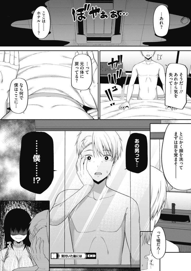 【エロ漫画】神社にお参りして寝て起きたらクラスメートの巨乳JKに変身していた!せっかく女の子になったからオナニーして、もっと気持ちよくなるために援交でイキまくりの中出しセックス!【ねくたー】
