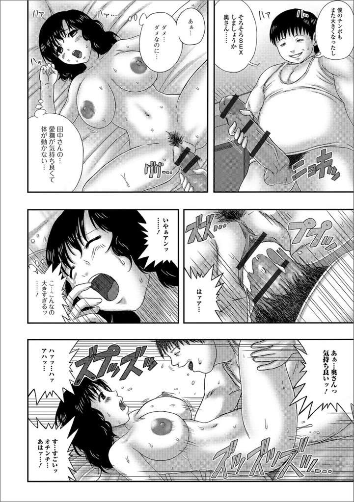 【エロ漫画】隣人のキモ男に秘密を脱ぎられ脅迫される巨乳人妻!オナニーしているところを盗撮され、目の前でオナニーを要求!元気なキモ男のチンポに快楽を覚えて中出しセックス!【慶人】