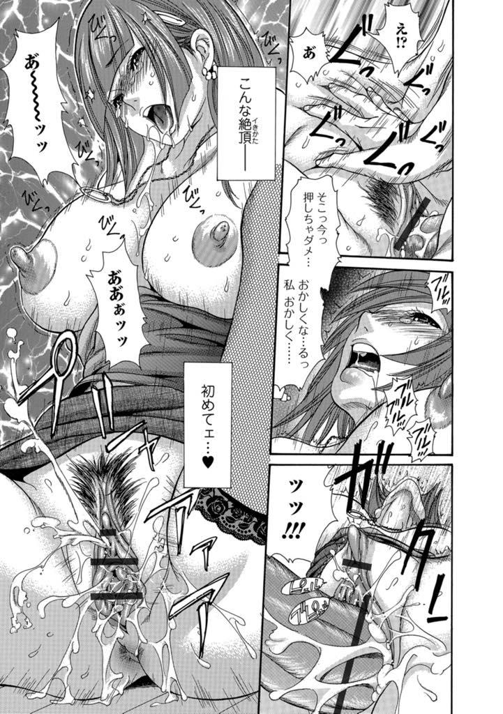 【エロ漫画】彼氏が目の前にいるのに年下にイカされまくられる巨乳美女!彼の後輩が口説いてきた! ありえないけど、ずっとセックスレスだしちょっと遊ぶくらいなら…。 そしたらこの子、愛撫もクンニもメチャクチャ……上手い!絶頂しまくり中出しセックス!【葵ヒトリ】