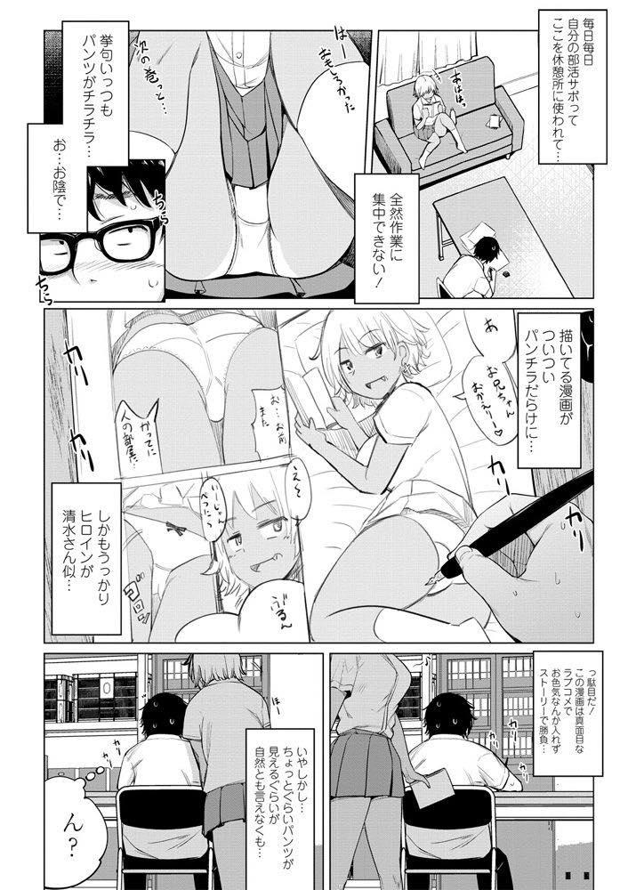 【エロ漫画】漫画部のオタク男子が自分をモデルにしたエロ漫画に協力するギャルJK!発情してオナニーを始めたオタク男子のチンポを制服を着たまま中出しセックス!【一本杭】