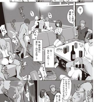 【エロ漫画】ずっと頑張ってきた陸上をやめて肉便器になった巨乳JD!飲み会にいったら乱交パーティだった!そこで知り合った男に調教されセックスの気持ち良さを知り、陸上なんかどうでもよくなったwww【Nanae】