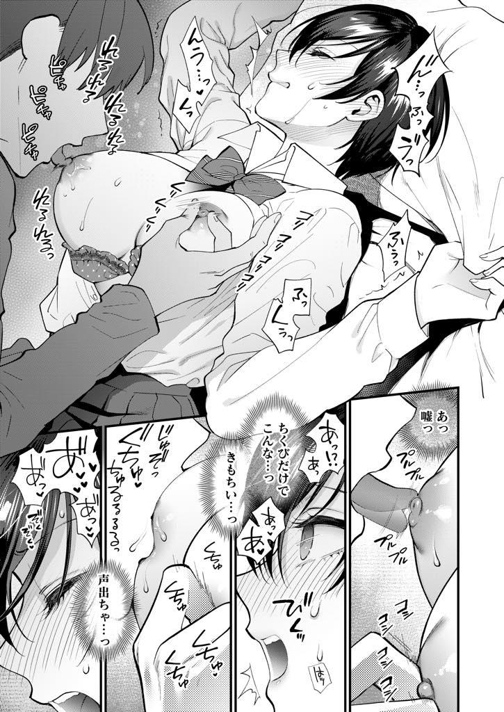 【エロ漫画】先輩の彼氏と二人きりで急に抱きしめられてドキドキする巨乳JK!はじめてのエッチで痛みより気持ちよさが上回り処女喪失セックスで潮吹きアクメ!【消化器】