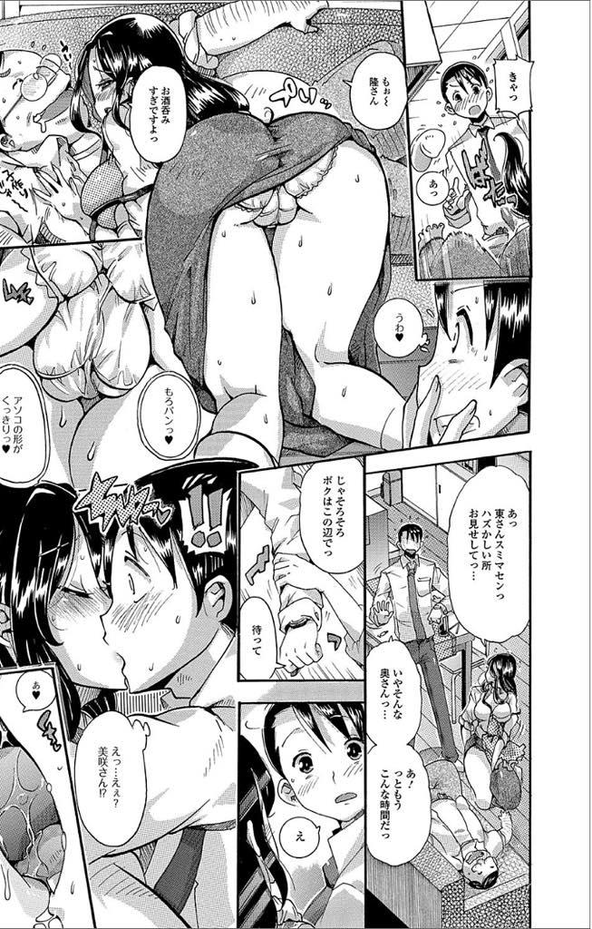 【エロ漫画】上司の家に招かれ、奥さんの手料理をご馳走される。 酔いつぶれた上司を尻目に奥さんの相手をさせられ、寝ぼけまなこの上司との3pもどきに…!【とみ。】