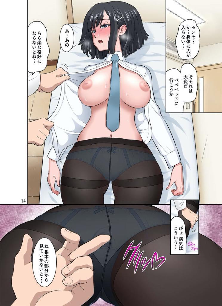 【エロ漫画】診察と称して乳首を弄られ、診察室のベッドで処女を奪われる巨乳JK!処女マンコに極太チンポをお注射!誰もいない院内に響き渡る声!さらに先生は道具を使って淫らな診察を続けて快楽に溺れる!【どざむら】