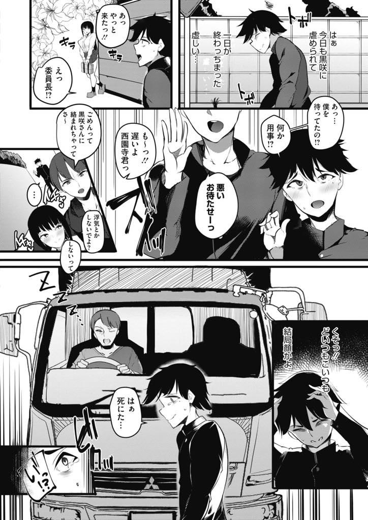【エロ漫画】イケメン好きの巨乳黒ギャルにブサイクだと虐められたが1回死んでイケメンになって、しっかり中出しして復讐してやったwww【和久津ゆうたろう】
