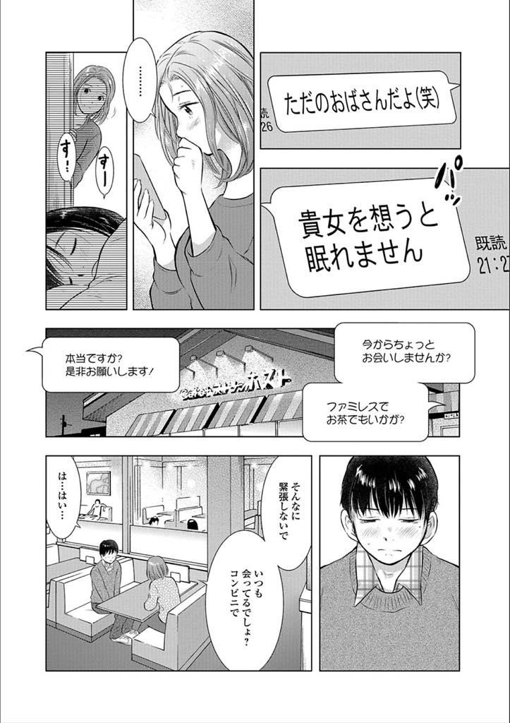 【エロ漫画】行きつけの、コンビニで働く奥さんのことが頭から離れない! 思い切ってSNSのID交換して、そして……!?【うらまっく】