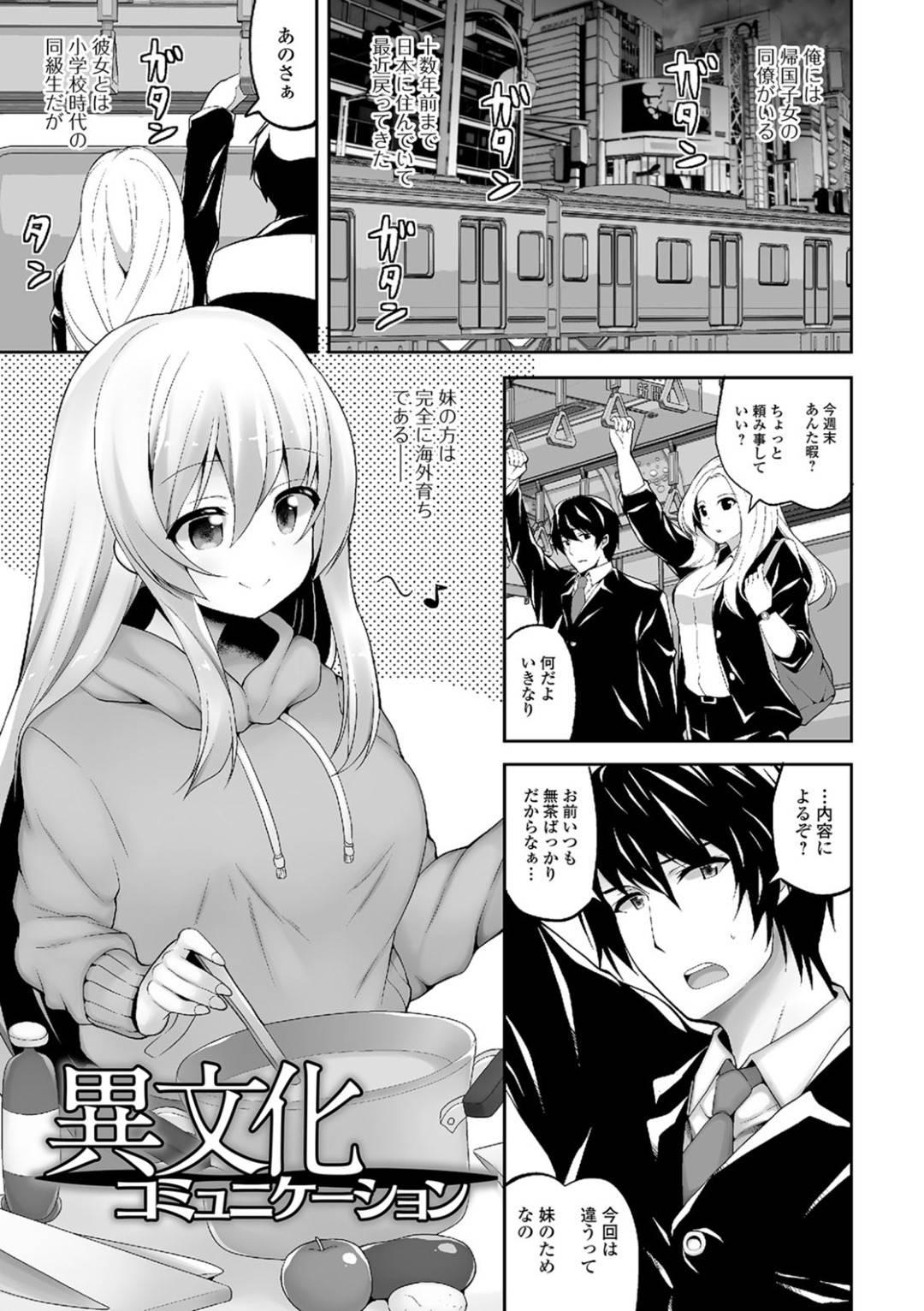 【エロ漫画】将来日本の会社に就職したくて男に色々教えてもらう巨乳帰国子女…男にお礼としてお風呂で背中を流すつもりが発情され乳首を吸われて手マンで気持ちよくなり孕ましセックスされる!【白家ミカ】