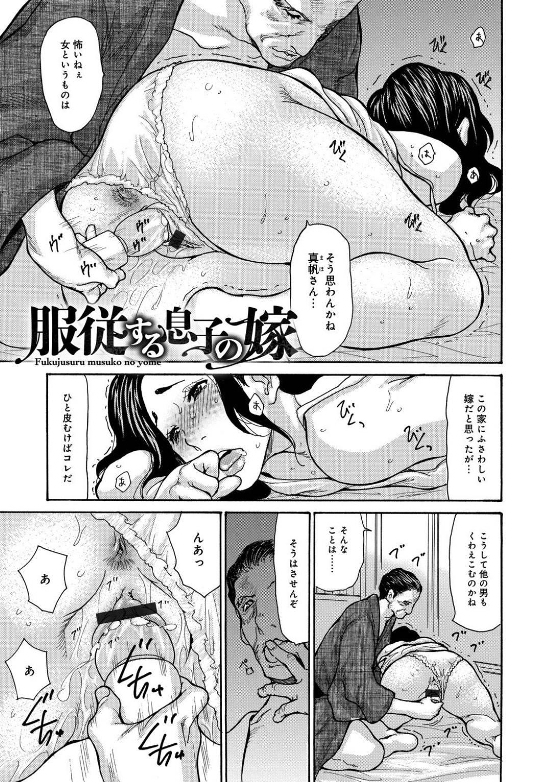 【エロ漫画】厳しいお義父さんに強制的に性処理される巨乳人妻…バイブを使いオナニーしているのがバレ、お義父さんに毎晩バイブで潮吹きされ、失言すると怒り狂いチンポを生挿入されるも、受け入れ宥めて中出し孕まセックス!【葵ヒトリ】
